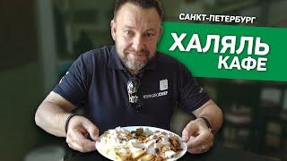 Питерская ШАВЕРМА и суп ХАРИРА: кафе Халяль №1 #27 SPASIBODA Питер