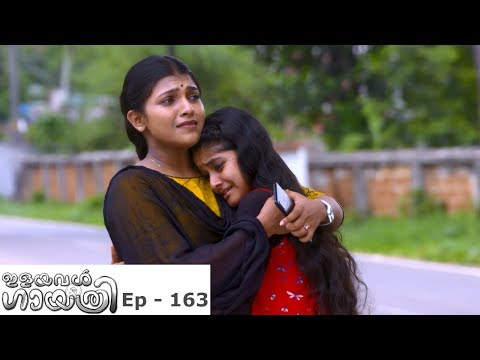 Ilayaval Gayathri | Episode 163 - 10 May 2019 | Mazhavil Manorama
