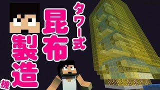 【カズクラ】タワー式コンブ製造機で効率アップ!マイクラ実況 PART297