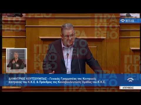 Ομιλία Δ.Κουτσούμπα (Γενικός Γραμματέας Κ.Κ.Ε)στη βουλή για τον Προϋπολογισμό 2018
