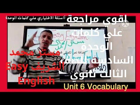 talb online طالب اون لاين مراجعة شاملة علي كلمات الوحدة السادسة للصف الثالث ثانوي  مستر/ محمد الشريف