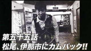 松尾アトム前派出所のりんご長者の旅 第55話