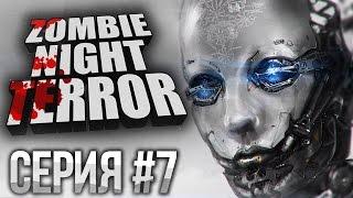 ИСКУССТВЕННЫЙ ИНТЕЛЛЕКТ Zombie Night Terror Прохождение на русском №6