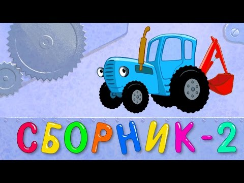 СБОРНИК 2 - ЕДЕТ ТРАКТОР 50 минут 8 развивающих песенок мультиков для детей про трактора и машинки видео