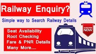 Railway Ticket Inquiry बहुत आसान तरीका है - Erail.in [2017] Hindi