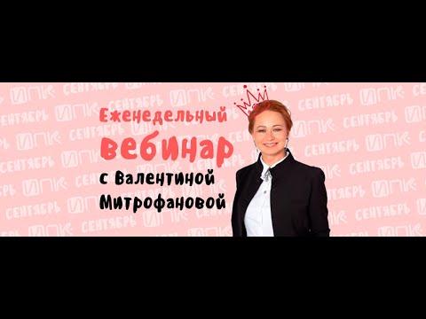 Трудовой договор: условия, сроки, компенсации, режим работы / вебинар Валентины Митрофановой