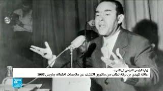 عائلة المعارض المغربي الراحل المهدي بن بركة تدعو للكشف عن ملابسات اختفائه