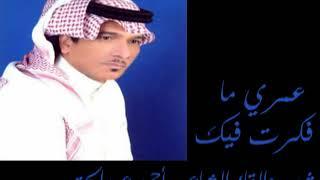 عمري ما فكرت فيك... بصوت كاتبها ....احمدعبدالحق