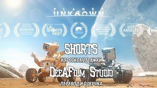 Короткометражка «Неизвестная планета» | Перевод DeeAFilm