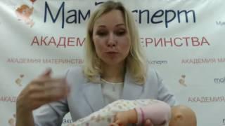 Как правильно держать грудничка. Фрагмент вебинара Академия Материнства