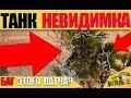 💥ТАНК СТАЛ НЕВИДИМЫМ В БОЮ! ВРАГИ ОХРЕНЕЛИ! БАГ в World of Tanks?