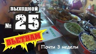 День 20-й... или около того. Как вкусно и дешево поесть во Вьетнаме.