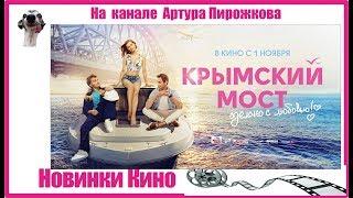 Крымский мост. Сделано с любовью!   Новинки КИНО 🎥
