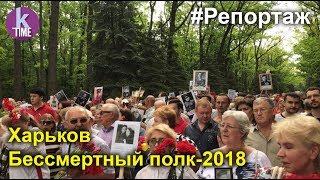 Харьков 9 мая: как город встретил День Победы