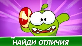 Найди Отличия - Шопинг (Приключения Ам Няма) Интересные мультфильмы для детей