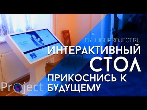 Фото Интерактивный стол 46 дюймов для Русского музея