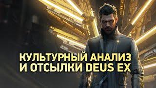Киберпанк эпохи Возрождения - Культурный анализ и отсылки Deus Ex