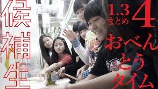 (候)おべんとうタイム【1.3まとめ4】アイドルネッサンス候補生