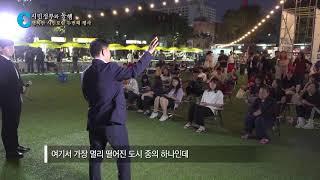 14 민선 7기 이재수 춘천시장 행복한 시민포럼 두번째 행사