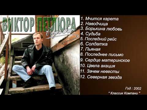 Виктор Петлюра - Судьба ( Весь Альбом )