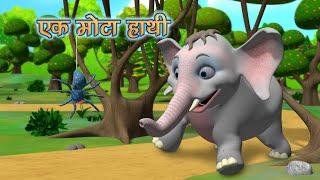 Ek mota hathi | एक मोटा हाथी बालगीत | Hindi