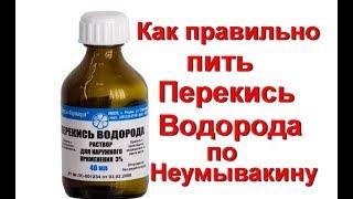Как пить перекись водорода по Неумывакину. Дозировка приема перекиси | #edblack
