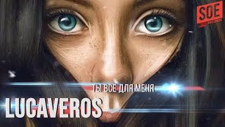 LUCAVEROS  - Ты все для меня