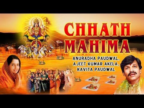 Download Chhath Mahima, Chaath Pooja Geet By Anuradha Paudwal, Kavita Paudwal, Ajit Kumar Akela HD Mp4 3GP Video and MP3