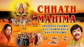 Chhath Mahima, Chaath Pooja Geet By Anuradha Paudwal, Kavita Paudwal, Ajit Kumar Akela - Download this Video in MP3, M4A, WEBM, MP4, 3GP