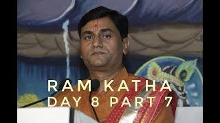 Ram katha | Day 8 Part 7 | Ramkrishna Shastri Ji