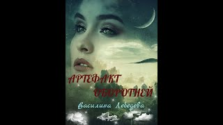 Артефакт Оборотней Василина Лебедева (клип)