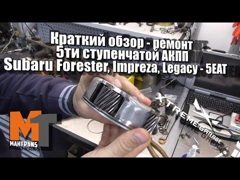 Фото к видео: Краткий обзор - ремонт 5ти ступенчатой АКПП Subaru Forester, Impreza, Legacy - 5EAT