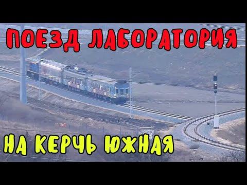 Крымский мост(14.12.2019)На Керчь Южная испытательный поезд лаборатория.Вокзал преображается!Скоро!