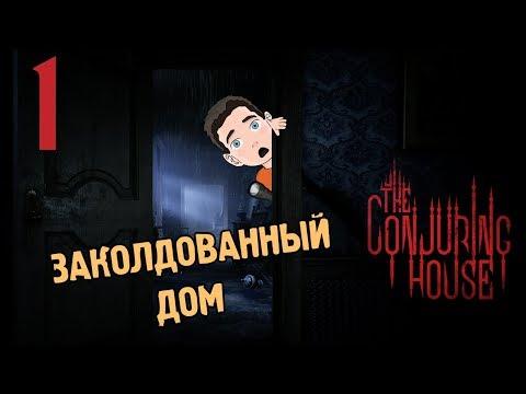 The Conjuring House ♦ Прохождение ♦ Серия 1