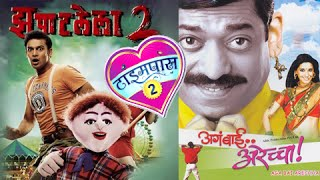 timepass 2 full movie marathi - मुफ्त ऑनलाइन