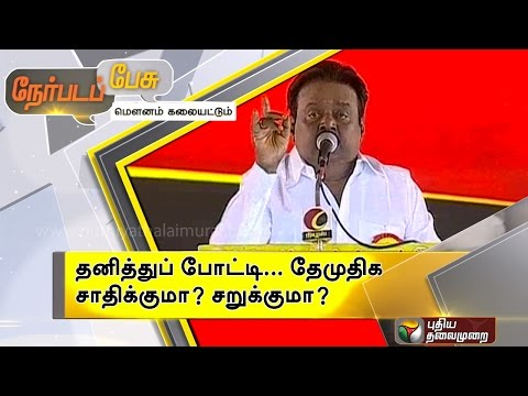 Nerpada Pesu: DMDK Contest alone in TN assembly election 2016 (10/03/2016)- | Puthiya Thalaimurai TV