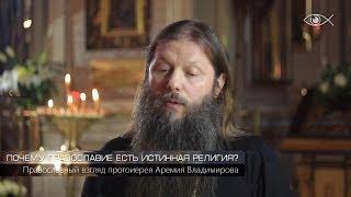 Почему Православие есть истинная религия?