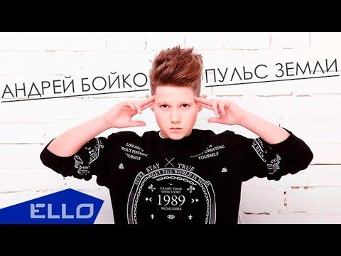 Андрей Бойко - Пульс Земли / Премьера песни