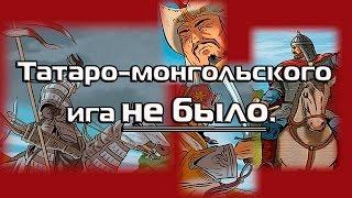 Татаро монгольского ига не было