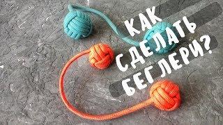 Как сделать из шнурка мячик