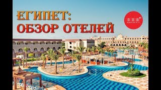 Честный обзор отелей Египта: Monte Carlo Sharm Resort & SPA 5*, Sentido Mamlouk Palace 5* в Хургаде