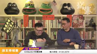 唱K隊酒煲煙抗疫 PK挑戰香港人底線 - 18/02/20 「奪命Loudzone」長版本