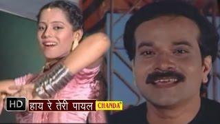 Hay Re Teri Payal || हाय रे तेरी पायल || Mohd . Niyaz || Hindi Love Songs