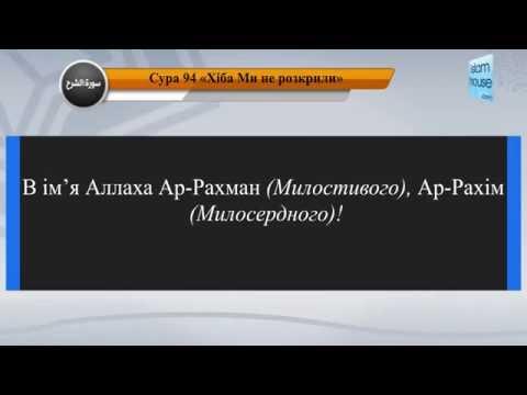 Читання сури 094 Аш-Шарх (Розкриття) з перекладом смислів на українську мову (Ахмад Ат-Тарабулсі)