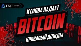 И снова кровавый дождь! Обзор Bitcoin, Ripple. Что делать с Tron и Verge?