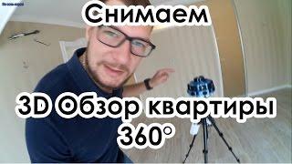 СКР СОЧИ. Снимаем 3D видео в 360°. Обзор квартиры в Мидгарде.