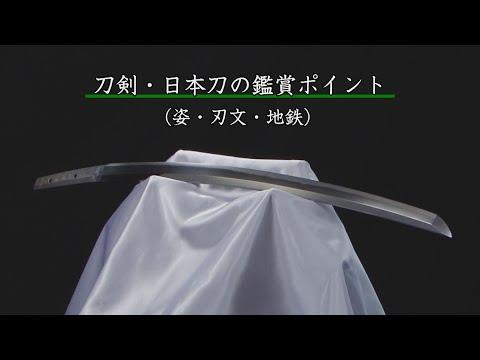 刀剣・日本刀の鑑賞ポイント