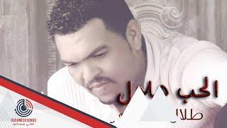 تحميل اغاني طلال الساتة الحب حلال MP3