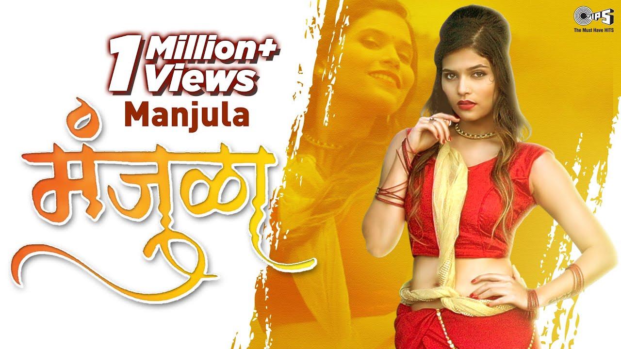 Manjula Marathi| Anil Gaikwad Abhishek Telang Lyrics