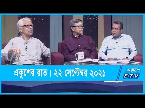 Ekusher Raat || একুশের রাত || রোহিঙ্গারা কি এখন গলার কাঁটা?  || 23 September 2021 || ETV Talk Show